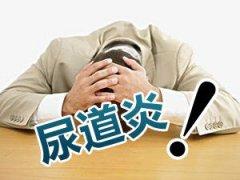 男性尿道炎如何做好提前预防?许昌男科医生告